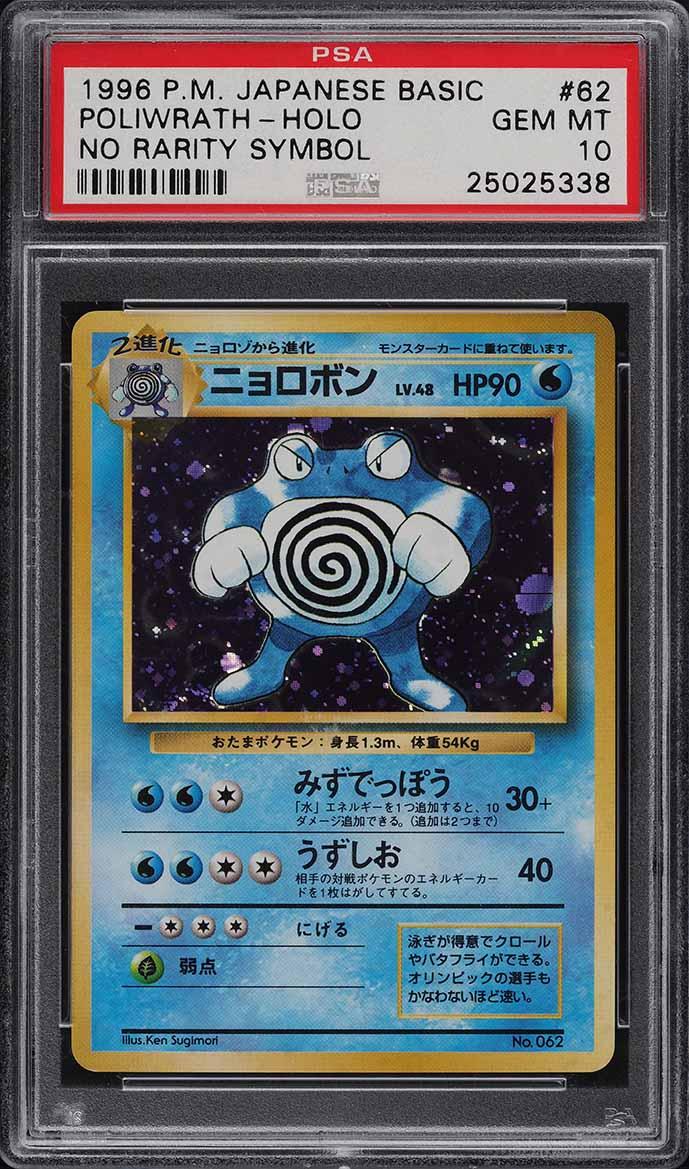 1996 Pokemon Japanese Basic No Rarity Symbol Holo Poliwrath #62 PSA 10 GEM MINT - Image 1
