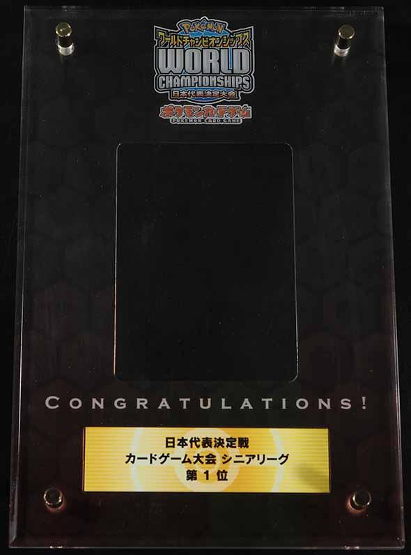 2010 Pokemon World Championship Master Key Trophy Card w/ Champion Case, BGS 9 - Image 3