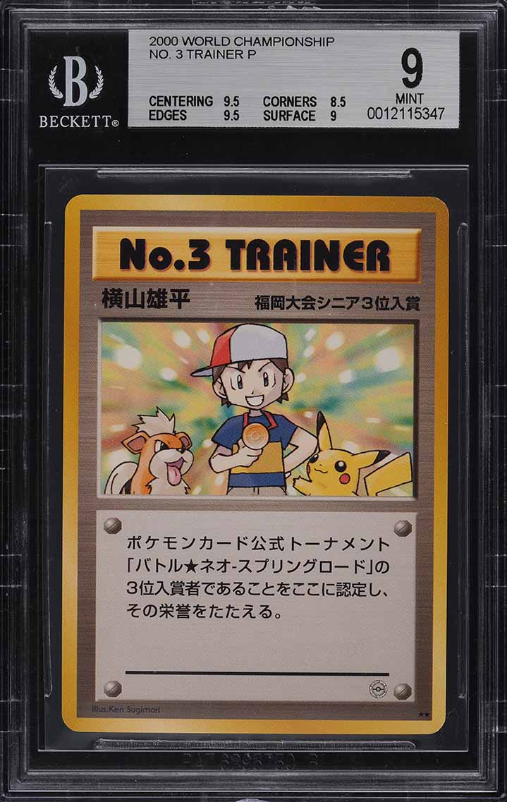 2001 Pokemon Neo Summer Battle Road #3 Trainer Trophy Card BGS 9 MINT (PWCC) - Image 1