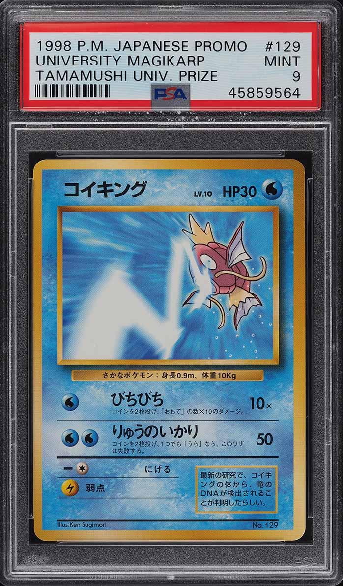 1998 Pokemon University Magikarp Trophy Card Tamamushi Japanese Promo PSA 9 PWCC - Image 1