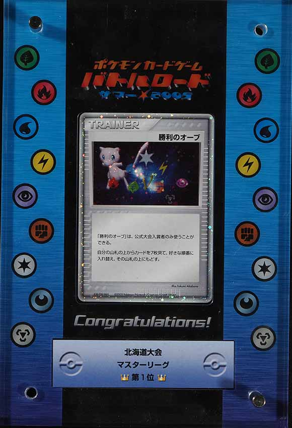 2005 Pokemon Japanese Promo Summer Battle Road Holo Victory Orb Trophy Card - Image 1